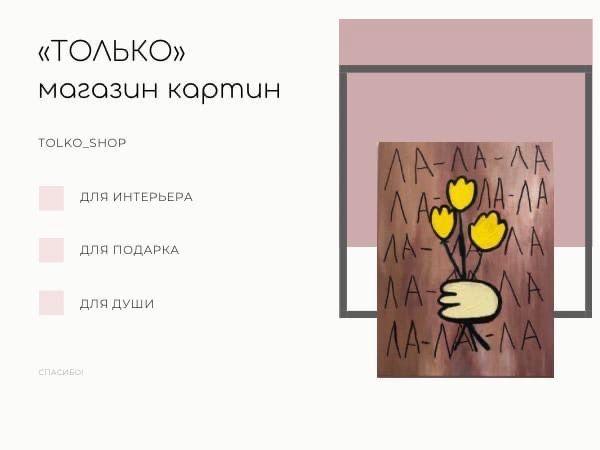 Магазин картин | Ярмарка Мастеров - ручная работа, handmade