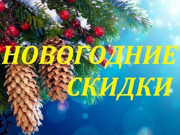 Объявляется ДЕКАДА новогодних скидок!!!! | Ярмарка Мастеров - ручная работа, handmade