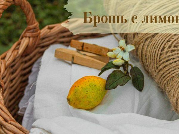 Лепим брошь с лимоном | Ярмарка Мастеров - ручная работа, handmade