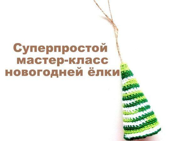Вяжем крючком новогоднюю игрушку «Ёлочка на ёлку» | Ярмарка Мастеров - ручная работа, handmade