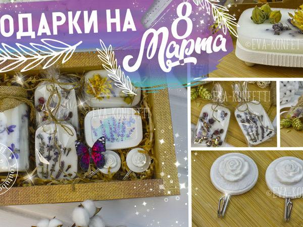 Делаем подарки на 8 Марта своими руками | Ярмарка Мастеров - ручная работа, handmade