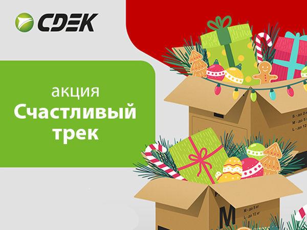 Акция «Счастливый трек»: выиграйте бесплатные доставки СДЭК! | Ярмарка Мастеров - ручная работа, handmade