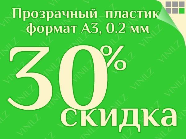 Скидка 30% на прозрачный листовой пластик формата А3, 0,2 мм (ЗАВЕРШЕНО) | Ярмарка Мастеров - ручная работа, handmade