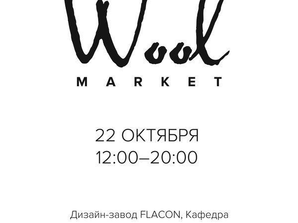 Москва, снова спешим пригласить :-) | Ярмарка Мастеров - ручная работа, handmade