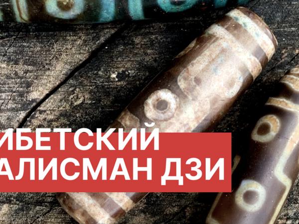 Дзи 9 Глаз — новое видео на канале | Ярмарка Мастеров - ручная работа, handmade