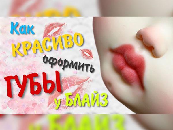 Учимся красиво оформлять губы кукол Блайз. Детализация губ | Ярмарка Мастеров - ручная работа, handmade