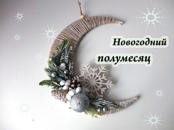 Видео мастер-класс: новогодняя композиция «Сказочный месяц» | Ярмарка Мастеров - ручная работа, handmade