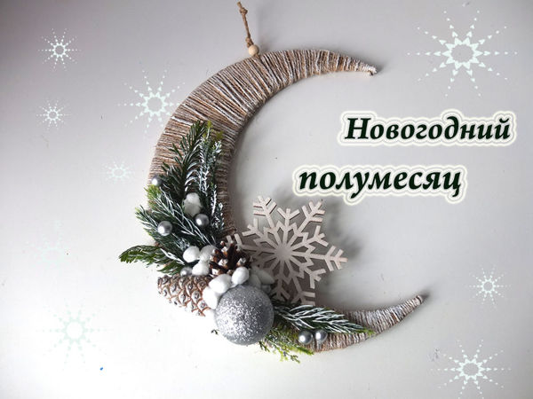 Video Tutorial: 'Fairy Tale Moon' Christmas Composition   Livemaster - handmade