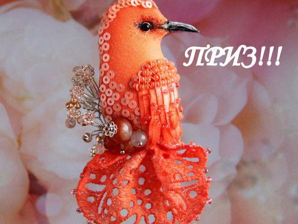 Быстрый розыгрыш прекрасной птички   Ярмарка Мастеров - ручная работа, handmade