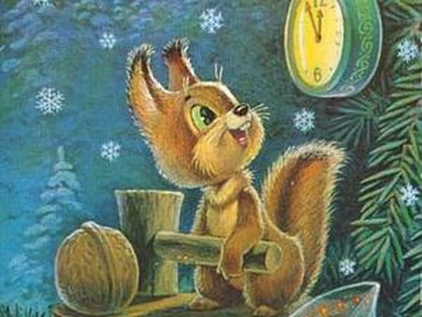 Добрые советские открытки. С Новым годом! | Ярмарка Мастеров - ручная работа, handmade