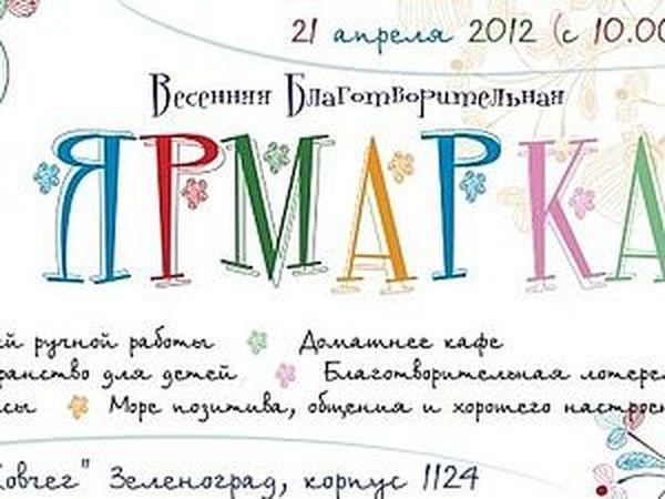 Ярмарке в Зеленограде | Ярмарка Мастеров - ручная работа, handmade