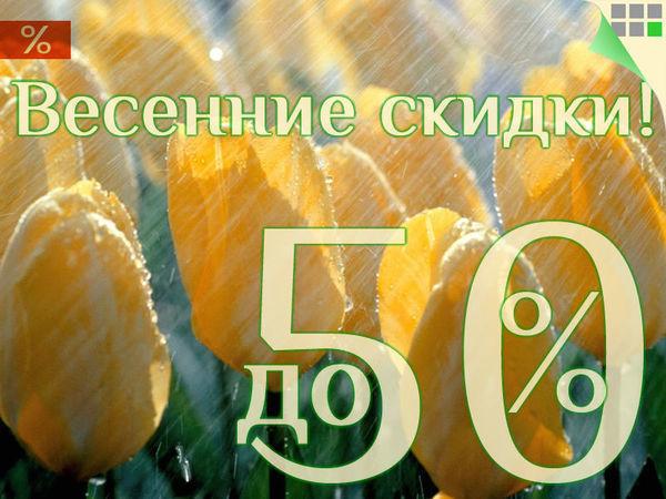 Весенние скидки на материалы для творчества до 50%! (ЗАВЕРШЕНО) | Ярмарка Мастеров - ручная работа, handmade