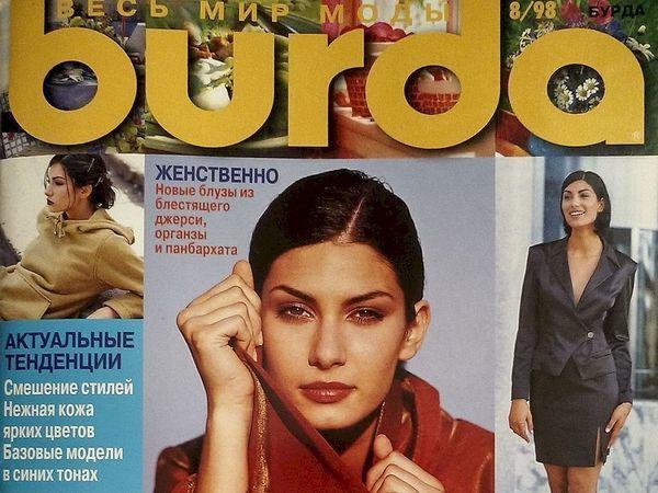 Парад моделей Burda Moden № 8/1998 | Ярмарка Мастеров - ручная работа, handmade