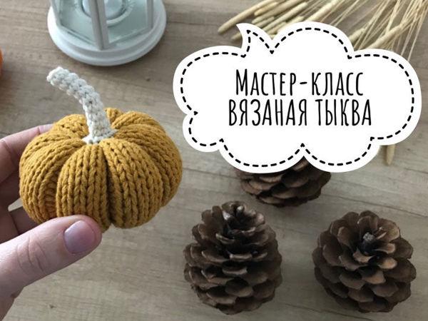 Создаем осенний декор «Вязаная тыква» | Ярмарка Мастеров - ручная работа, handmade