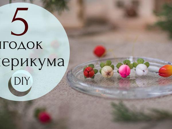 Видеоурок: 5 ягодок гиперикума из полимерной глины   Ярмарка Мастеров - ручная работа, handmade