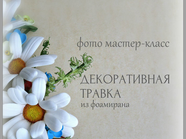 Делаем декоративную травку из фоамирана | Ярмарка Мастеров - ручная работа, handmade