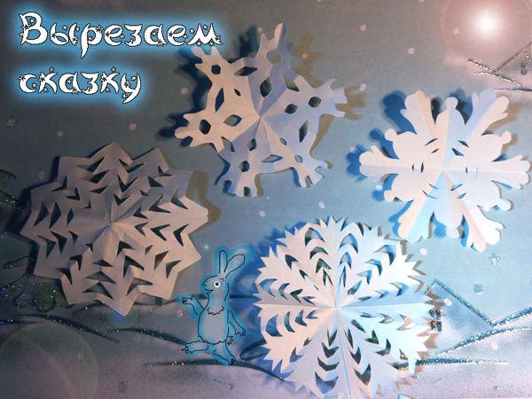 Вырезаем снежинки со сказкой | Ярмарка Мастеров - ручная работа, handmade