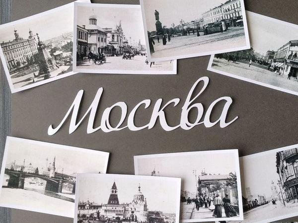 Старая Москва в фотографиях. Посвящается 872-летию столицы   Ярмарка Мастеров - ручная работа, handmade