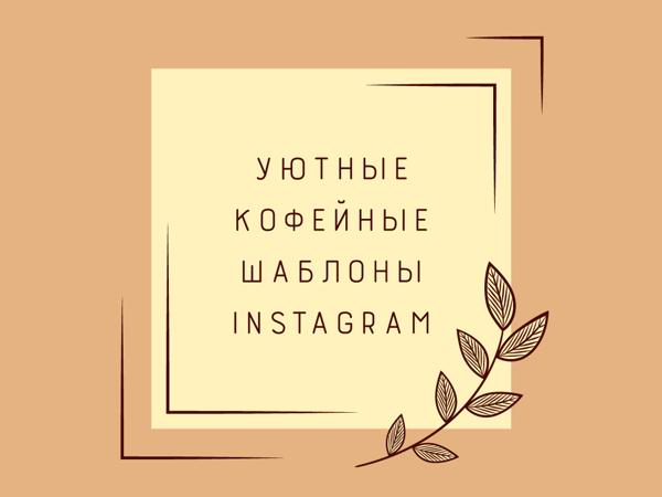 Шаблоны для Инстаграм-постов | Ярмарка Мастеров - ручная работа, handmade