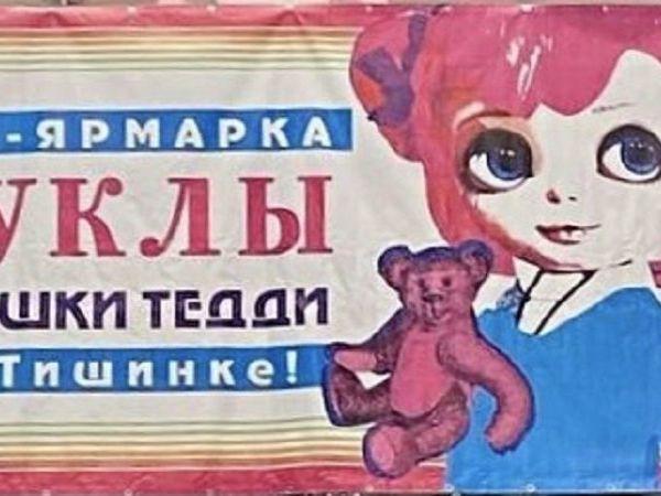 Арт-ярмарка Куклы и Мишки Тедди на Тишинке 2021 | Ярмарка Мастеров - ручная работа, handmade