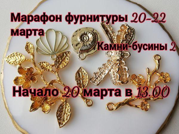 Завершен. Марафон фурнитуры 20-22 марта | Ярмарка Мастеров - ручная работа, handmade