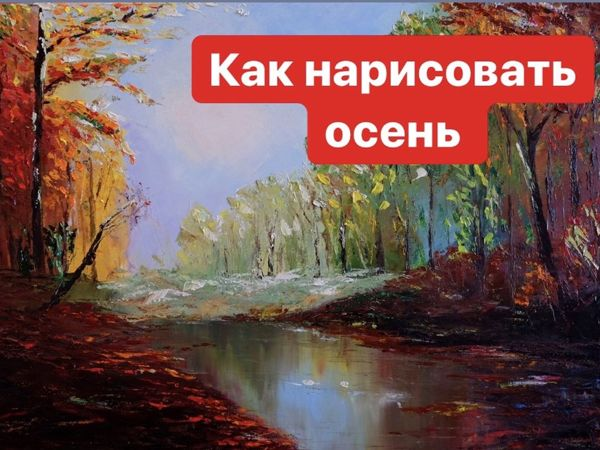 Рисуем осенний пейзаж маслом   Ярмарка Мастеров - ручная работа, handmade