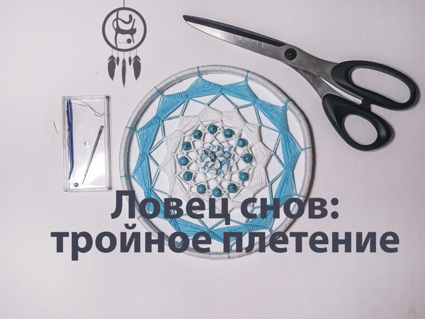 Плетем комбинированную паутину для ловца снов. Заключительный этап | Ярмарка Мастеров - ручная работа, handmade