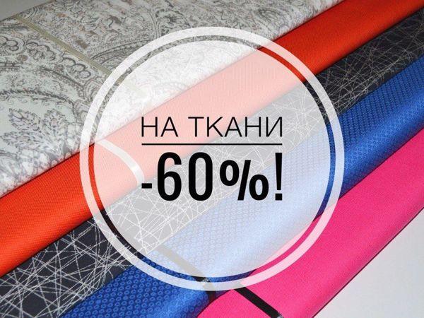 Пополнение тканей со скидкой 60 и 40% | Ярмарка Мастеров - ручная работа, handmade
