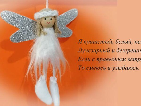 Игрушка-подвеска «Ангелок» | Ярмарка Мастеров - ручная работа, handmade