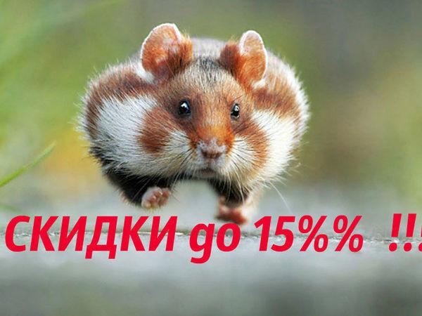 Скидки до 15%% на все !!! | Ярмарка Мастеров - ручная работа, handmade