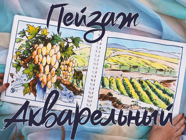 Рисуем Крымские виноградники акварелью. Speed painting   Ярмарка Мастеров - ручная работа, handmade