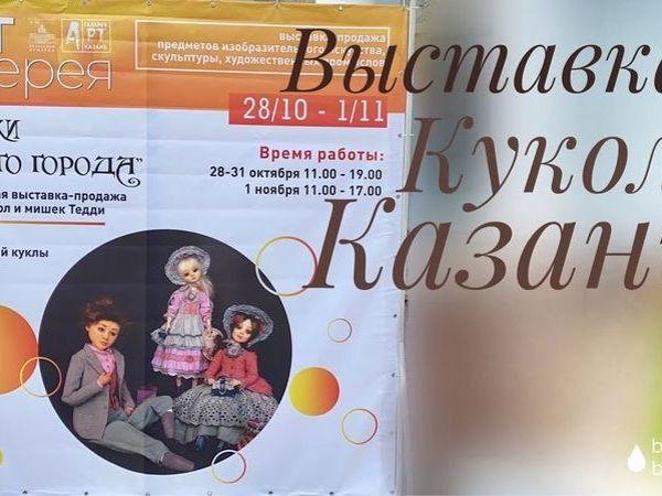 Выставка кукол  «Сказки старого города»  Казань | Ярмарка Мастеров - ручная работа, handmade