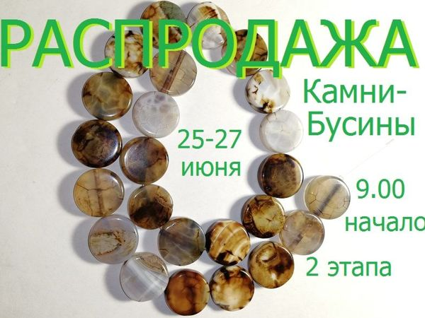 Окончен. Марафон  «Природные камни»  с 25 по 27 июня | Ярмарка Мастеров - ручная работа, handmade