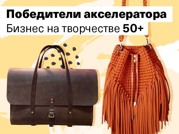 Выбирайте изделия от победителей акселератора Бизнес на творчестве 50+ | Ярмарка Мастеров - ручная работа, handmade