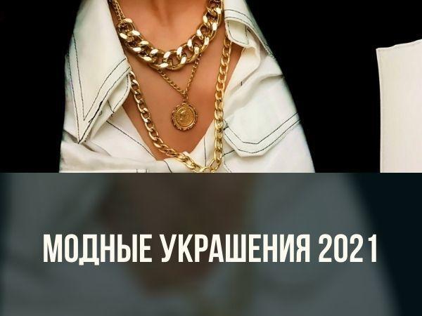 Модные украшения 2021 | Ярмарка Мастеров - ручная работа, handmade