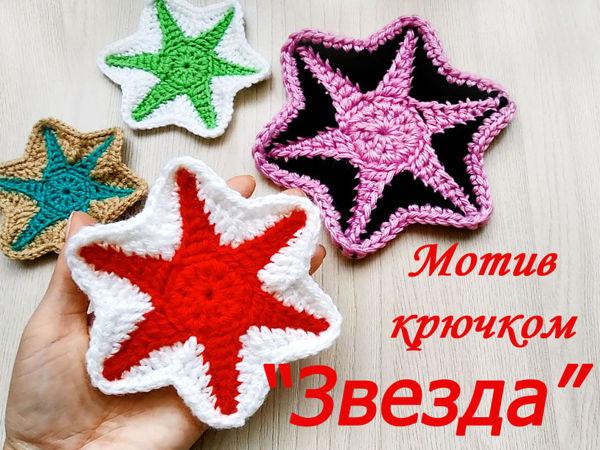 Шестиугольный мотив крючком «Звезда»   Ярмарка Мастеров - ручная работа, handmade