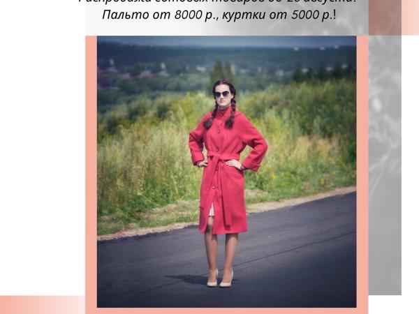 Распродажа готовых образцов демисезонной одежды! | Ярмарка Мастеров - ручная работа, handmade