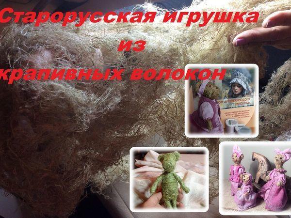 «Крапивная история». Изготовление мишки-мотанки из крапивных волокон | Ярмарка Мастеров - ручная работа, handmade