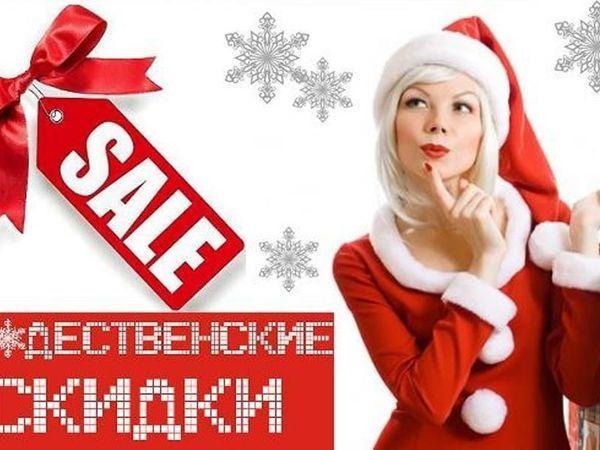 Рождественская Акция ! Скидки 15%- 30 % | Ярмарка Мастеров - ручная работа, handmade