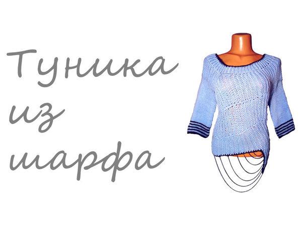 Создаем тунику на основе шарфа | Ярмарка Мастеров - ручная работа, handmade