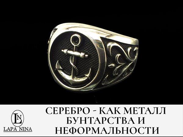 Серебро — как металл бунтарства и неформальности | Ярмарка Мастеров - ручная работа, handmade