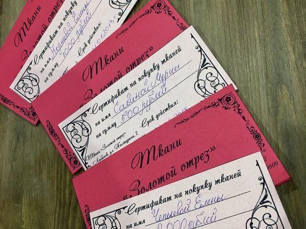 Итоги розыгрыша сертификатов   Ярмарка Мастеров - ручная работа, handmade