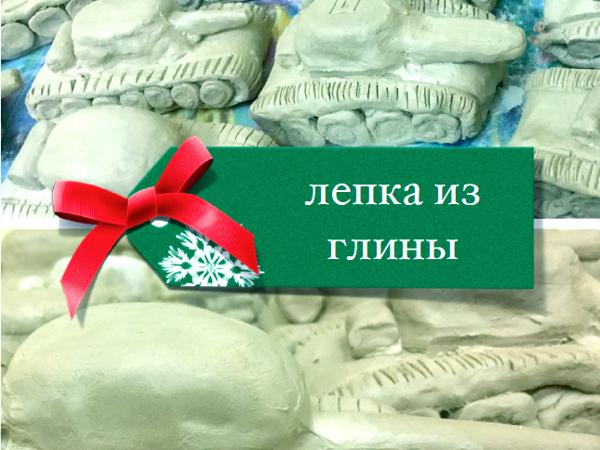 Лепим Танк | Ярмарка Мастеров - ручная работа, handmade