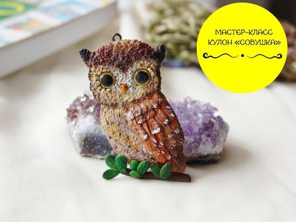 Создаем кулон «Милашная сова» из полимерной глины | Ярмарка Мастеров - ручная работа, handmade
