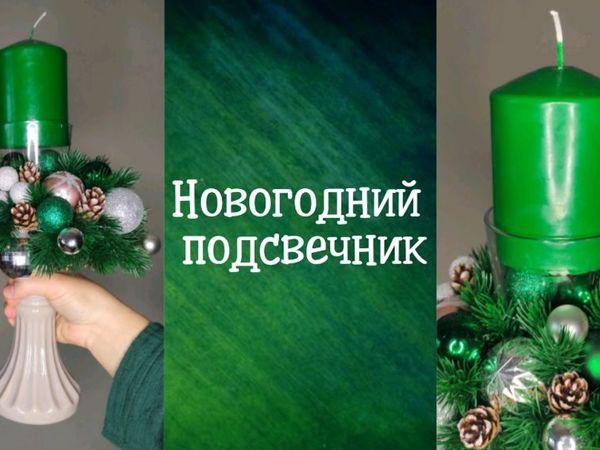 Делаем новогодний подсвечник | Ярмарка Мастеров - ручная работа, handmade