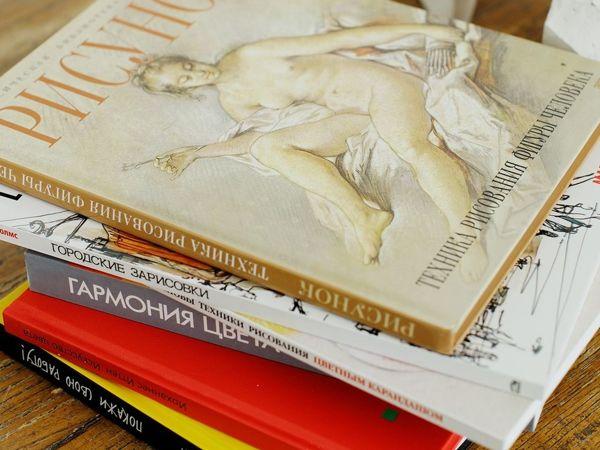 8 книг по основам академического рисунка | Ярмарка Мастеров - ручная работа, handmade