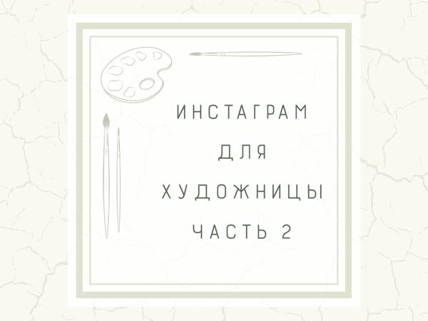 Инстаграм для художницы Часть 2 | Ярмарка Мастеров - ручная работа, handmade