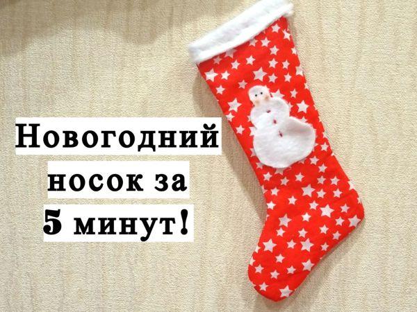 Шьем новогодний носок за 5 минут! | Ярмарка Мастеров - ручная работа, handmade