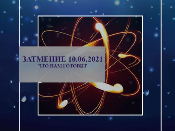 Солнечное затмение 10.06.2021   Ярмарка Мастеров - ручная работа, handmade