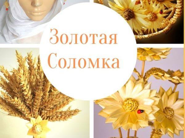 Книга  «Соломенное ремесло в современном мире» | Ярмарка Мастеров - ручная работа, handmade